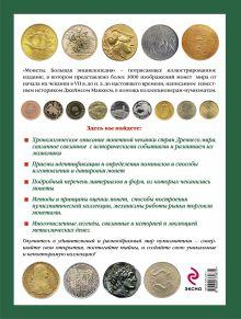 Обложка сзади Монеты. Большая энциклопедия (с кор.)
