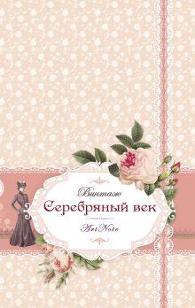 Серебряный век. Винтаж. ArtNote [2] (розовый)