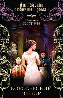 Обложка Королевский выбор Эмилия Остен