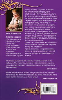 Обложка сзади Влюбленный скрипач Доктор Нонна