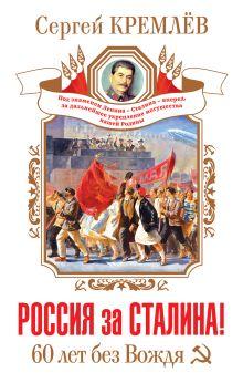 Кремлёв С. - Россия за Сталина! 60 лет без Вождя обложка книги