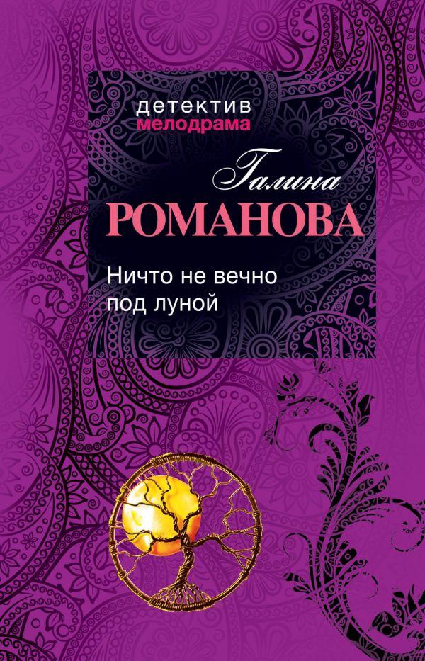 Ничто не вечно под луной Романова Г.В.