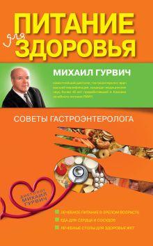 Обложка Питание для здоровья (оформление 1) Михаил Гурвич