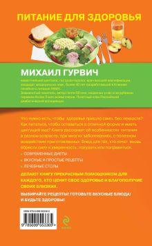 Обложка сзади Питание для здоровья (оформление 1) Михаил Гурвич