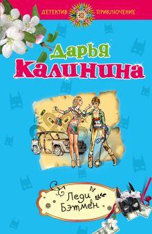 Калинина Д.А. - Леди Бэтмен обложка книги