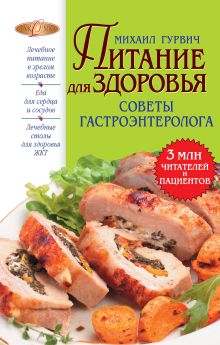 Питание для здоровья (оформление 2)