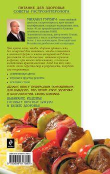 Обложка сзади Питание для здоровья (оформление 2) Михаил Гурвич