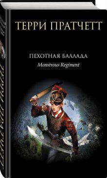 Пратчетт Т. - Пехотная баллада обложка книги