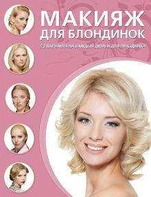- Макияж для блондинок обложка книги