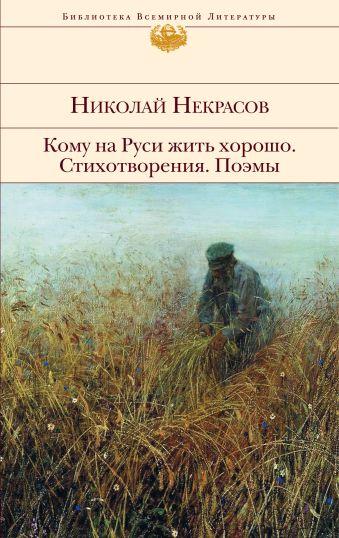 Кому на Руси жить хорошо. Стихотворения. Поэмы Некрасов Н.А.