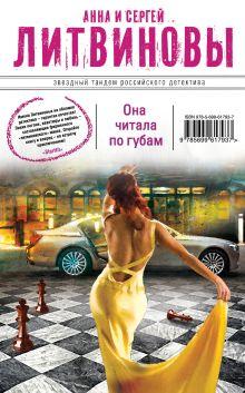 Литвинова А.В., Литвинов С.В. - Она читала по губам обложка книги