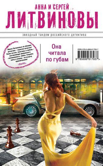 Она читала по губам Литвинова А.В., Литвинов С.В.