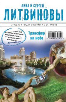 Литвинова А.В., Литвинов С.В. - Трансфер на небо обложка книги