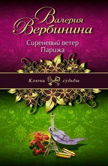 Вербинина В. - Сиреневый ветер Парижа обложка книги