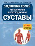 Соединения костей: неподвижные и полуподвижные суставы от ЭКСМО