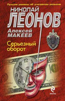 Леонов Н.И., Макеев А.В. - Серьезный оборот обложка книги