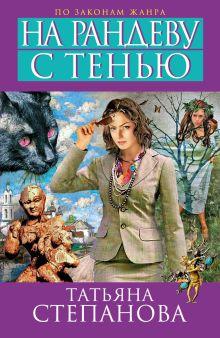 Степанова Т.Ю. - На рандеву с тенью обложка книги