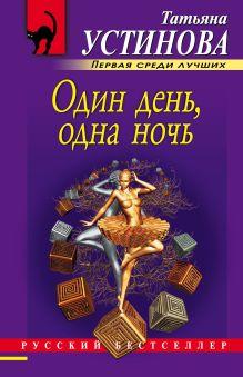 Обложка Один день, одна ночь Татьяна Устинова