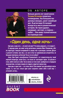 Обложка сзади Один день, одна ночь Татьяна Устинова