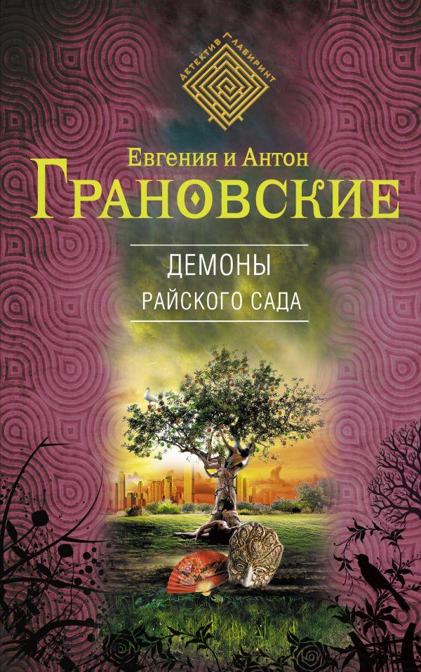 Демоны райского сада Грановская Е., Грановский А.