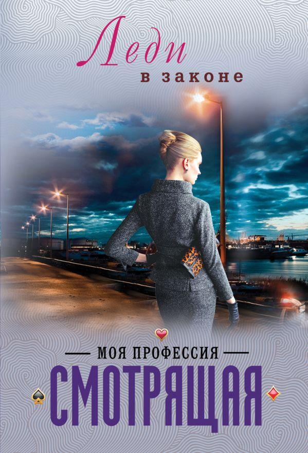 Моя профессия – смотрящая Катаев Н.