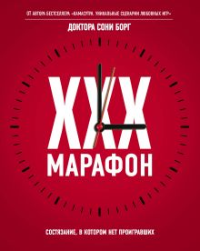 XXX-марафон