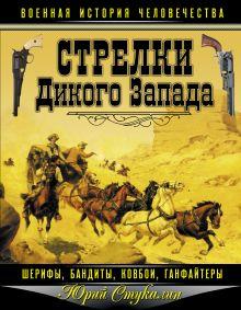 Стукалин Ю.В. - Стрелки Дикого Запада – шерифы, бандиты, ковбои, «ганфайтеры» обложка книги