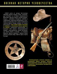 Обложка сзади Стрелки Дикого Запада – шерифы, бандиты, ковбои, «ганфайтеры» Юрий Стукалин