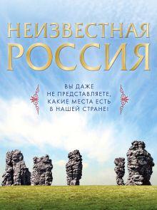Обложка Неизвестная Россия (суперобложка)