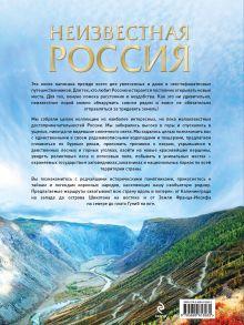 Обложка сзади Неизвестная Россия (суперобложка)