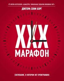 Соня Борг - XXX-марафон обложка книги