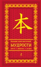 Евтихов О.В. - Большая книга восточной мудрости (красная в бархате)' обложка книги
