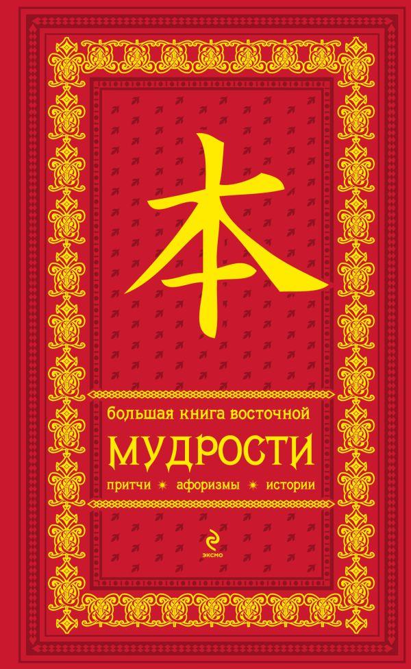 Большая книга восточной мудрости (красная в бархате) Евтихов О.В.