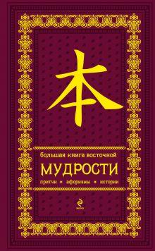 Евтихов О.В. - Большая книга восточной мудрости. (вишневая в бархате) обложка книги