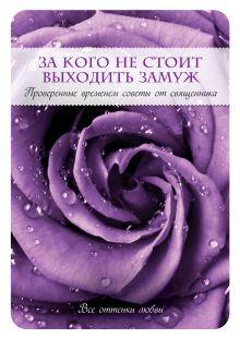 Коннор П., священник - За кого не стоит выходить замуж обложка книги