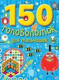 7+ 150 головоломок для мальчишек от ЭКСМО