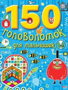 - 7+ 150 головоломок для мальчишек обложка книги