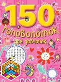7+ 150 головоломок для девчонок от ЭКСМО