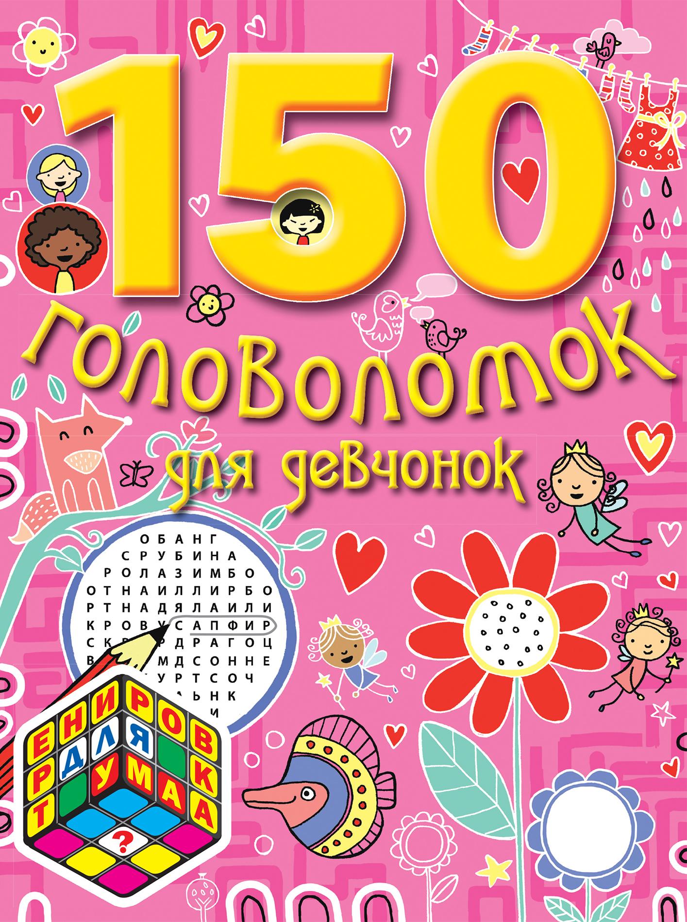 7+ 150 головоломок для девчонок