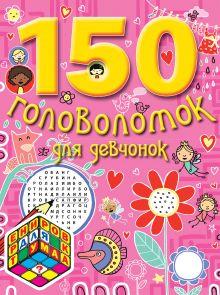 - 7+ 150 головоломок для девчонок обложка книги