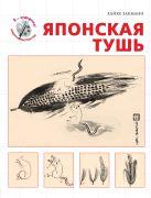 Закманн Х. - Японская тушь (серия Я художник! Секреты мастерства)' обложка книги