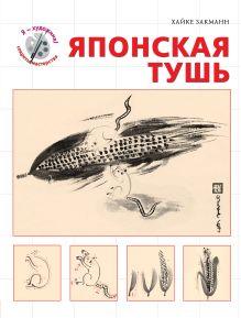 Закманн Х. - Японская тушь (серия Я художник! Секреты мастерства) обложка книги