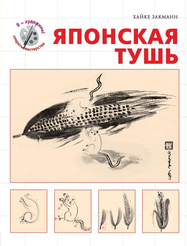 """Японская тушь (серия """"Я художник! Секреты мастерства"""") Закманн Х."""