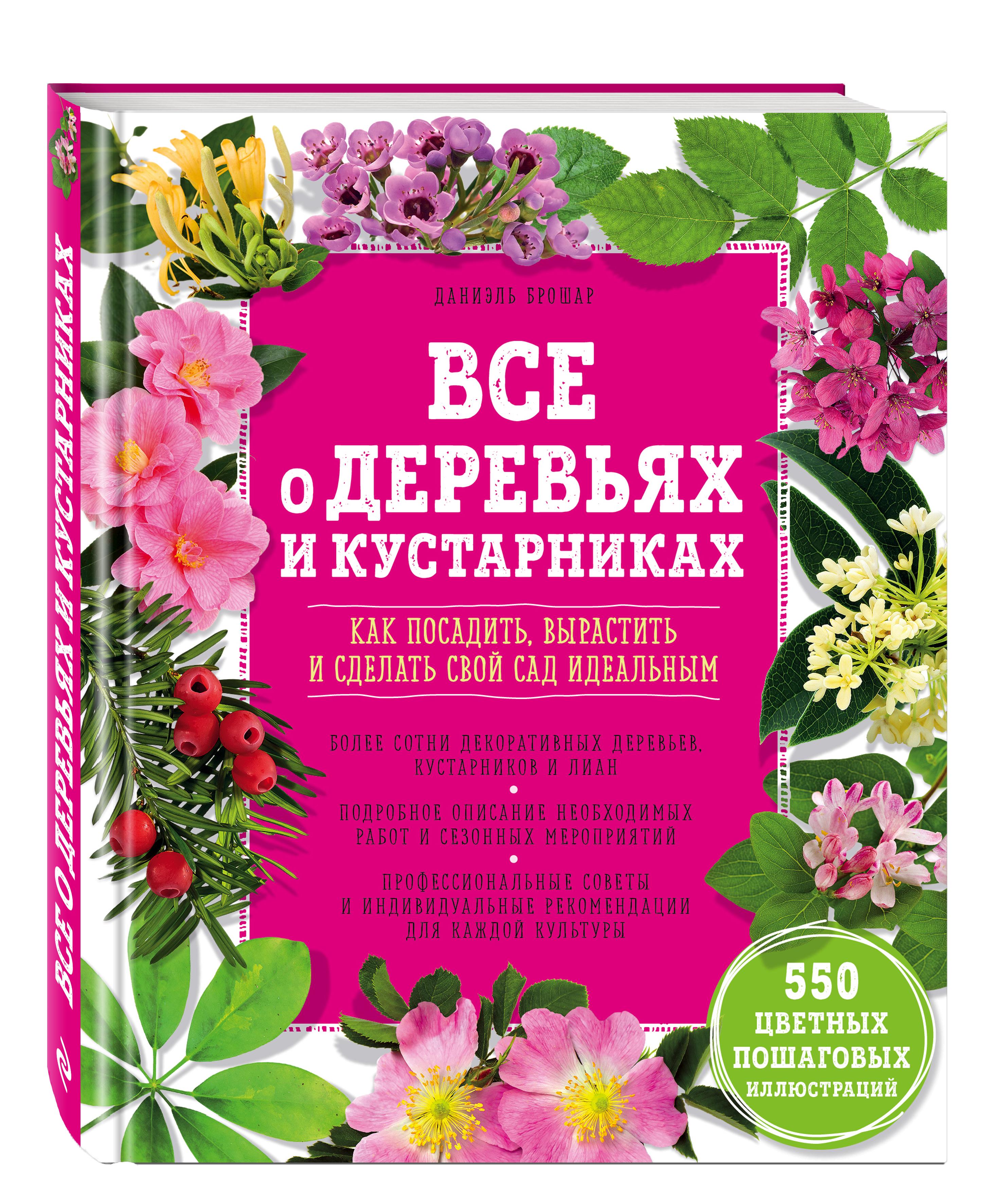Все о деревьях и кустарниках. Как посадить, вырастить и сделать свой сад идеальным от book24.ru