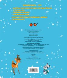 Обложка сзади 4+ Зимняя книга (с подарком)