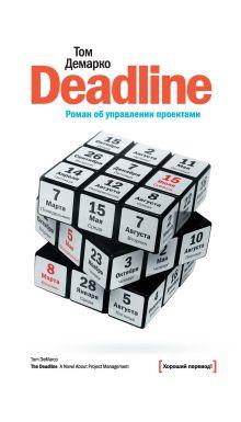 Демарко Т. - Deadline. Роман об управлении проектами обложка книги