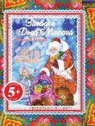 - 5+ Загадки Деда Мороза (с окошками) (+ подарок)' обложка книги