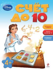 - Счет до 10: для детей от 4 лет обложка книги