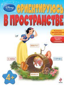 - Ориентируюсь в пространстве: для детей от 4 лет обложка книги