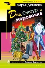 Комплект Доступное чтение (Алейникова + Донцова) обложка книги